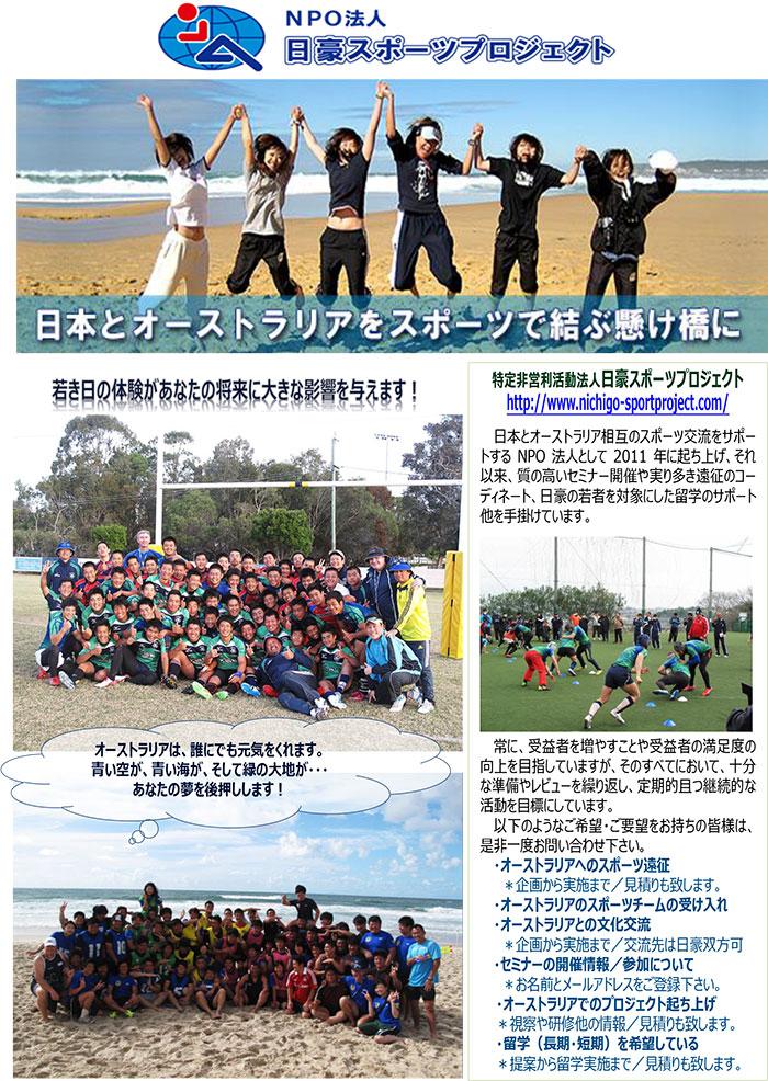 日豪スポーツプロジェクト