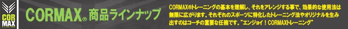 CORMAX 商品ラインナップ